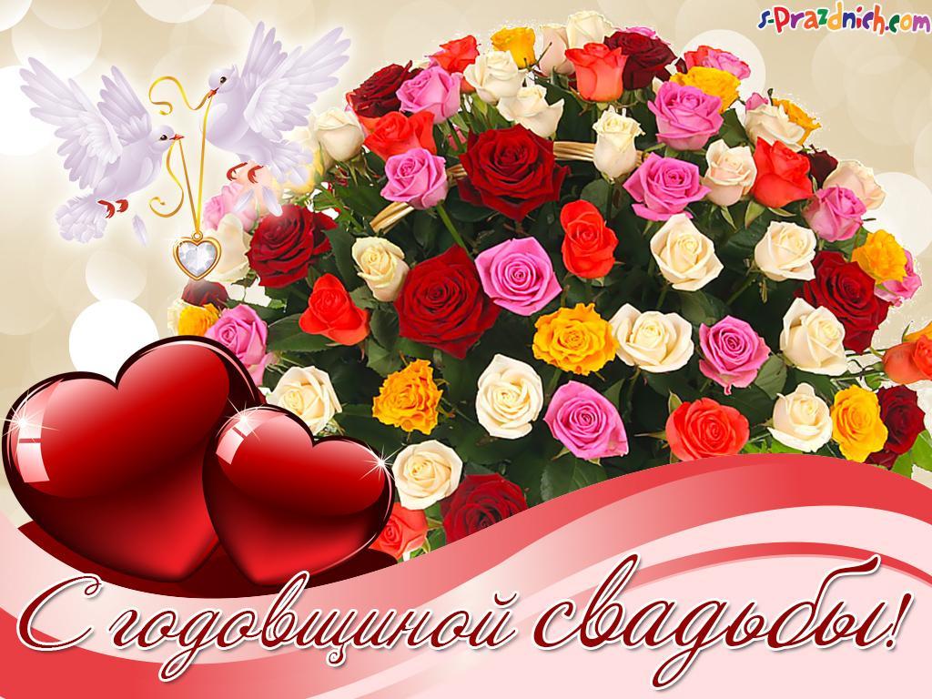 Поздравления с годовщиной